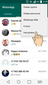 whatsapp-kak-udalit (1)