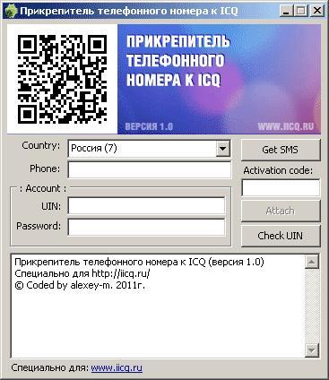 Прикрепитель телефонного номера к ICQ