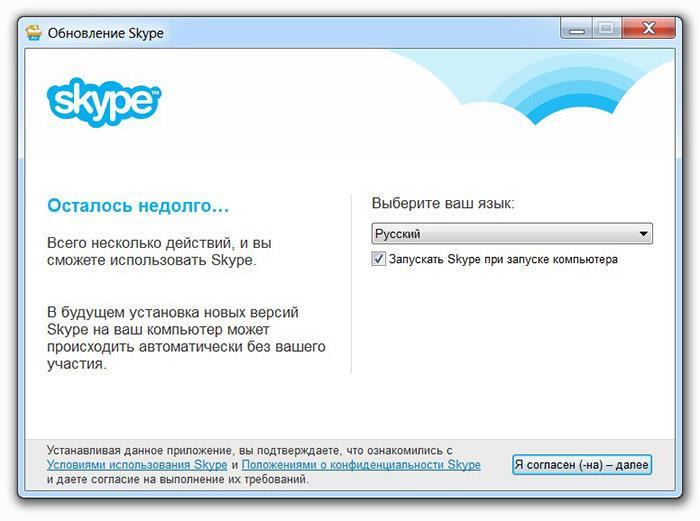 skachat-skaype-dlya-windows-7