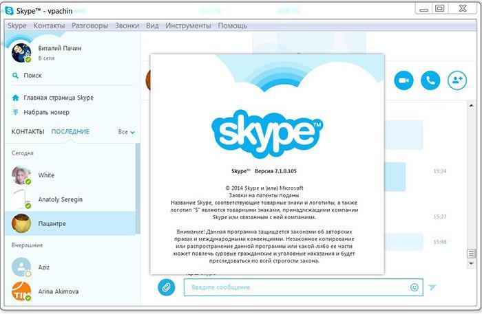 skachat-skayp-besplatno-na-windows-7