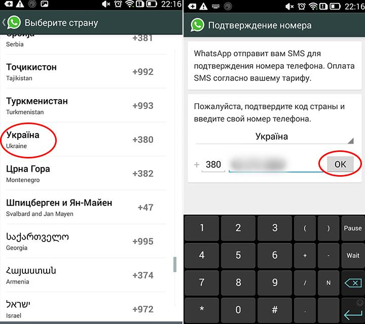 Как установить WhatAapp на Андроид