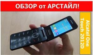 обзор Alcatel One Touch 2012D