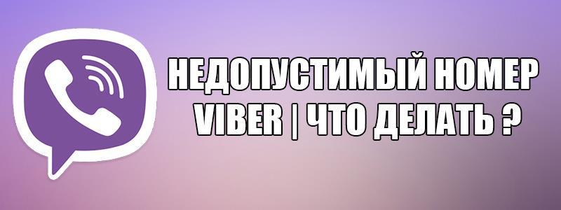 Недопустимый номер Viber