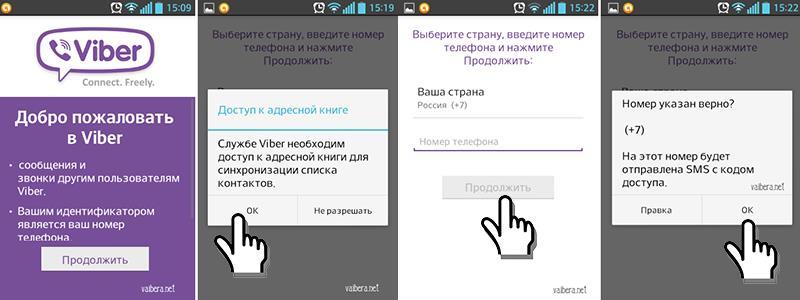 Активация Viber на телефоне