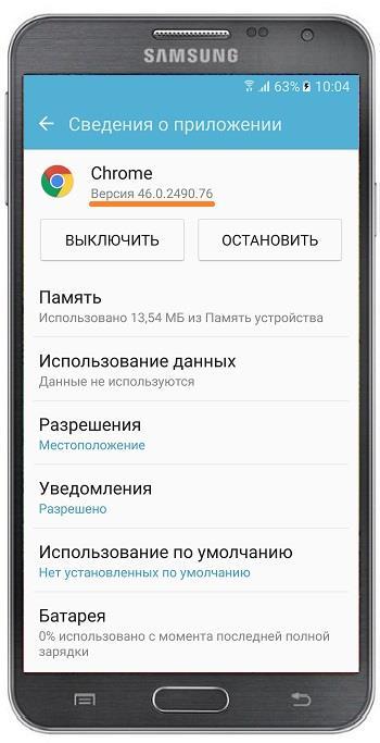 Текущая версия приложения в диспетчере приложений