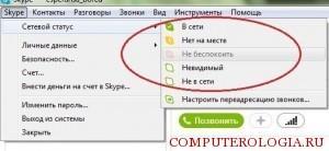 Статус Skype