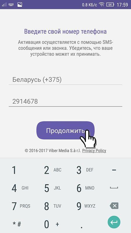 Активация Viber 2