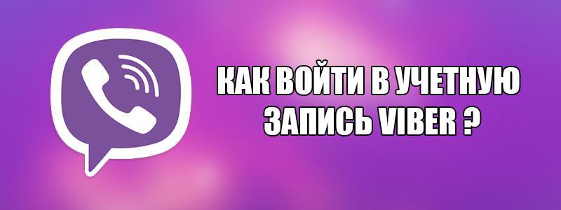 Как войти в учетную запись Viber