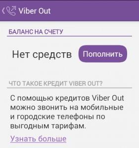 viber out это