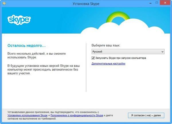 начало установки скайп на ноутбуке