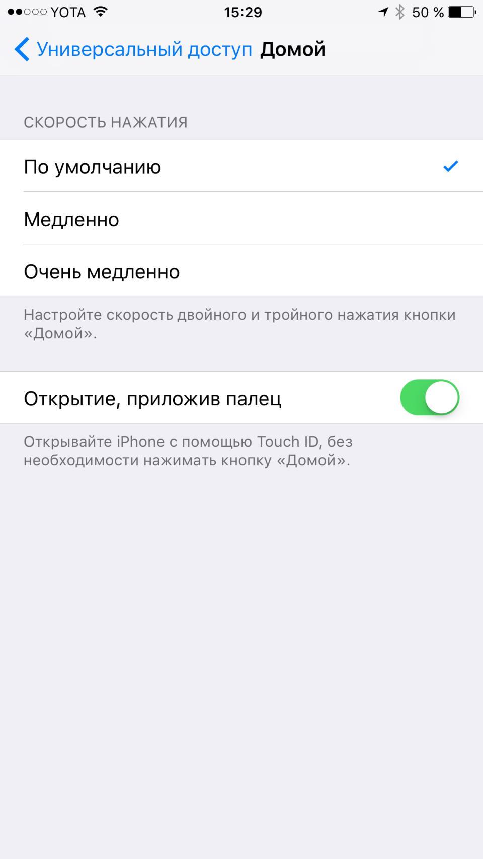 Что нового в iOS 10: Пять скрытых функций и кое-что еще