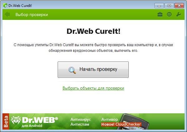 Проверяем компьютер на вирусы