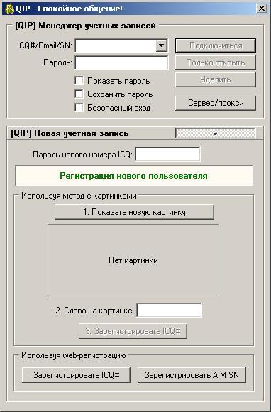 Форма регистрации нового номера ICQ