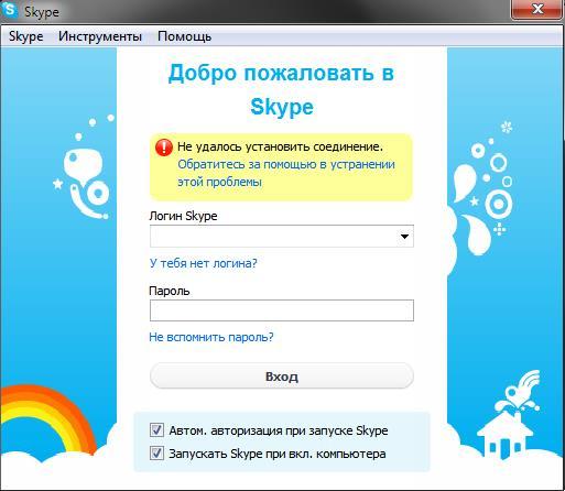 Не удается войти в Скайп, - решение есть