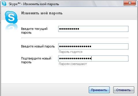 новый Skype пароль
