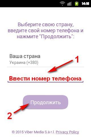 Viber-vvesti-nomer