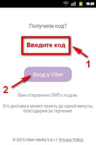 Viber-vvesti-kod