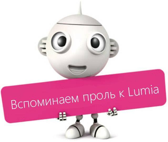 Забыли пароль для своей Lumia?