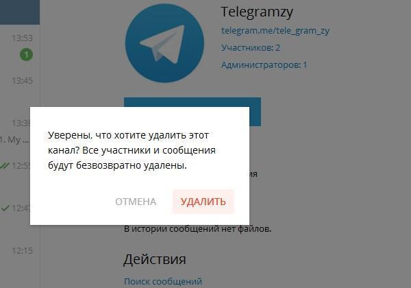 Удаление канала Телеграмм