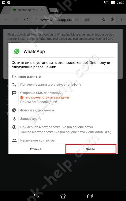 Скриншот Как установить Whatsapp на планшет