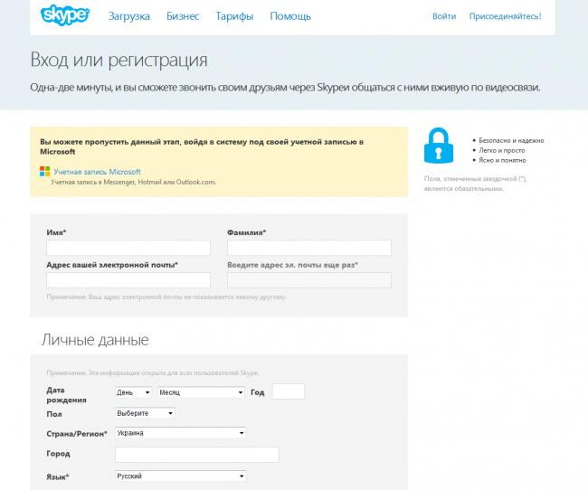 Бесплатная регистрация в Скайпе - пробуем зарегаться