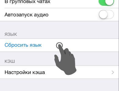 russki-yazaik-telegram-na-iphone (1)