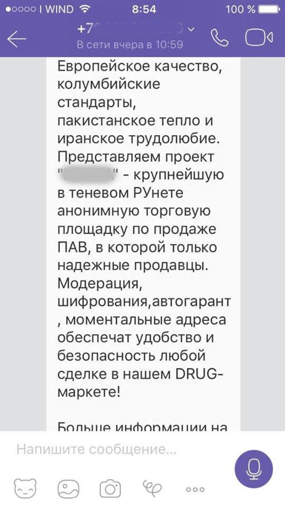 Пользователи соцсетей выкладывают сотни скриншотов с сообщениями от накоторговцев