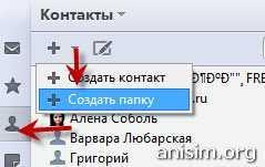 Боковая панель - Контакты
