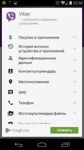 viber-na-android (3)