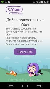 viber-na-android (4)