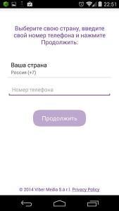 viber-na-android (5)