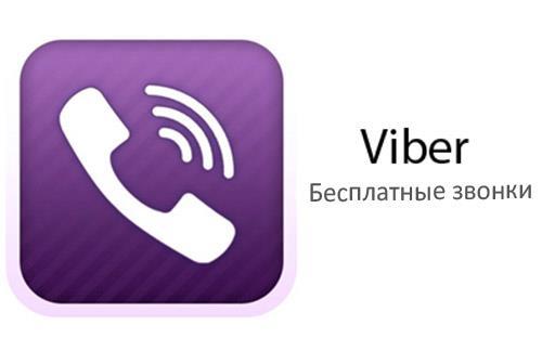 Что такое Viber