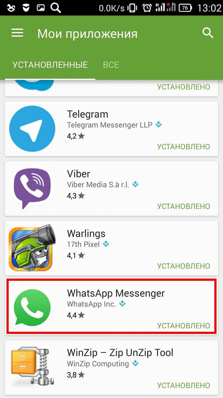 Удалить WhatsApp из ОС Android