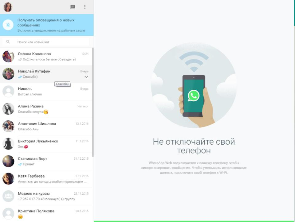 whatsapp-onlajn-besplatnyj-servis