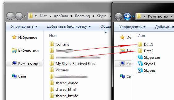 перенос данных аккаунтов скайп с созданную папку data2