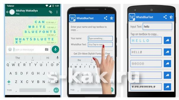 Синий шрифт для ваших сообщений и WhatsApp Статус