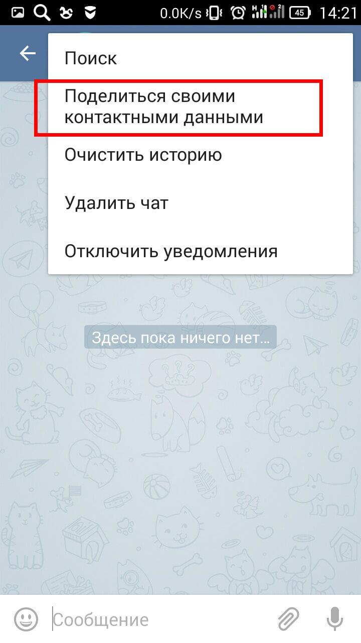 Как в Телеграмме найти контакт по нику