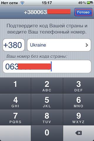 Выбираем страну Украина
