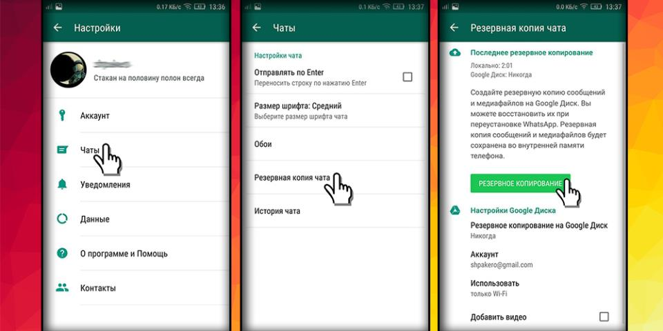 Восстановление переписки Whatsapp