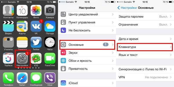 Как сделать смайлики на iphone