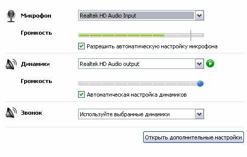 Если не работает микрофон в скайп - нужно проверить правильность его подключения