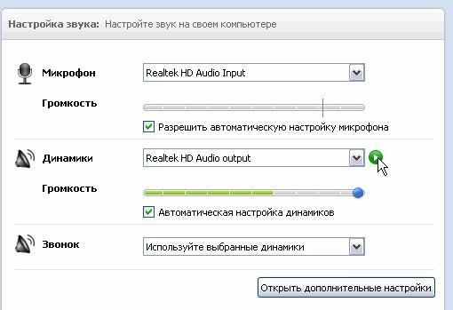 Проверяем колонки в скайпе