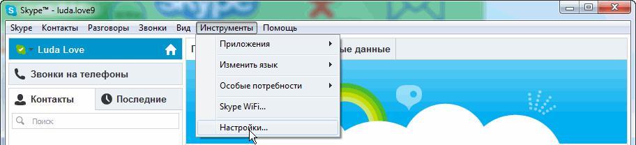 Откройте Настройки, чтобы настроить микрофон в скайп