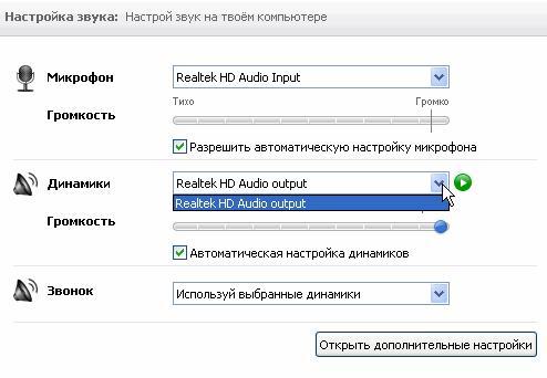 Если звук в скайпе не работает - нужно выполнить эти действия
