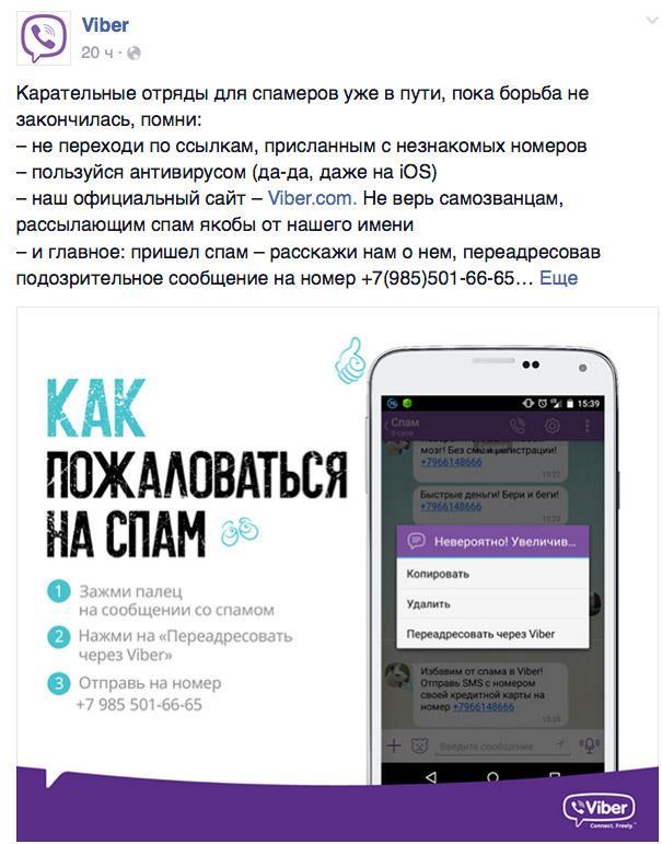 Spam-viber-1
