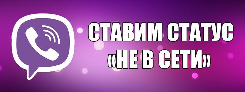 """Статус """"Не в сети"""""""