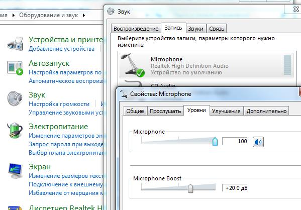 Настройка микрофона для Windows 7