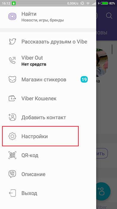 Что значит статус в сети в Viber