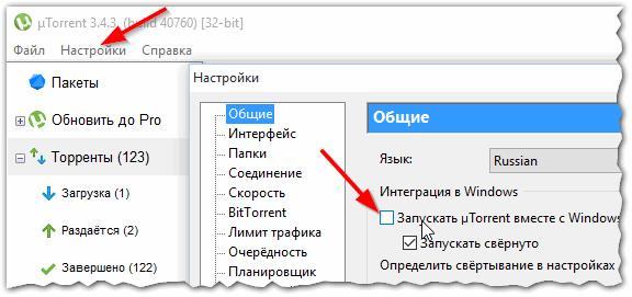 Рис. 3. Автозагрузка отключена в uTorrent.