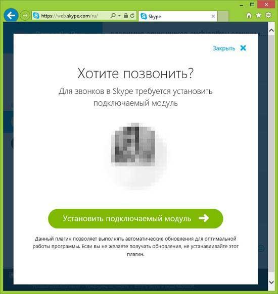Установить подключаемый модуль для звонков через Skype